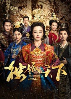 Độc Cô Thiên Hạ (THVL1)