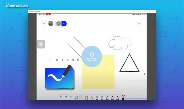تحميل برنامج مايكروسوفت وايت بورد للكمبيوتر والجوال مجانا
