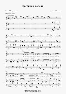 """Песня """"Весенняя капель"""" Музыка С. Соснина: ноты"""