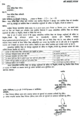 UP Anudeshak Bharti Recruitment 2016-2017 www.indgovtjobs.in