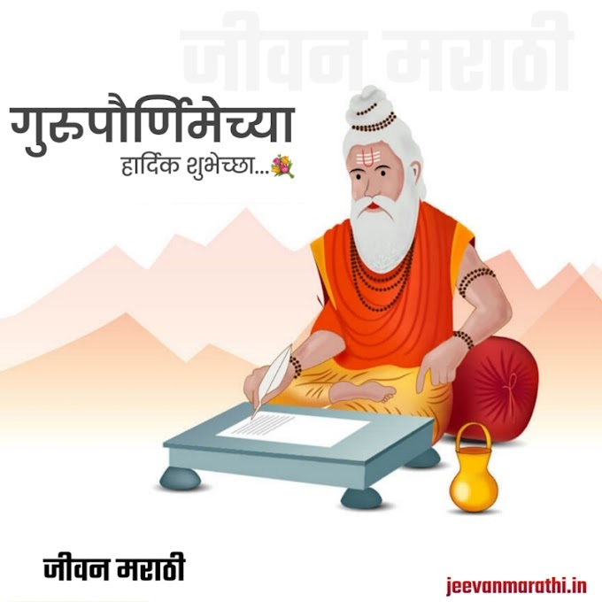 गुरुपौर्णिमा शुभेच्छा 2021 | Guru Purnima 2021 Greetings Images, Posts For Social Media In Marathi