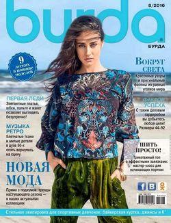 Читать онлайн журнал<br>Burda (№8 август 2016 Россия)<br>или скачать журнал бесплатно