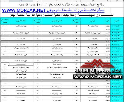 برنامج امتحانات التوجيهي المعدل 2012-2011