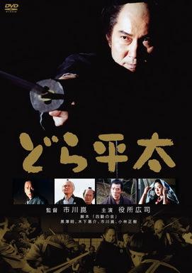 [MOVIES] どら平太 (2000)