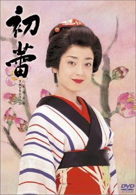 [ドラマ] 初蕾 (2003)