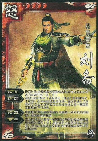Liu Bei 8