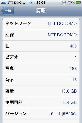 NTT DOCOMOで接続