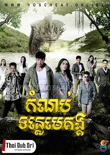 TH - Komnob Tonle Mekong [EP.45End]