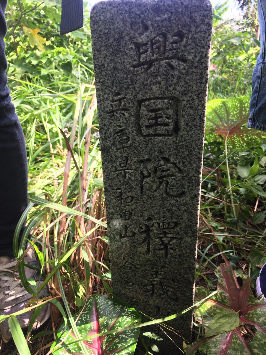 カンギポット麓の慰霊碑