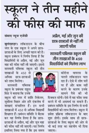 बुलंदशहर ( Bulandshahr) के प्राइवेट स्कूल में 3 महीने की फीस की माफ