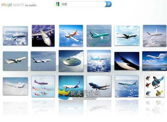 CHROME擴充功能好用系列-用Cooliris搜尋圖片方便還有3D效果
