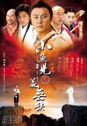 Tiểu Ngư Nhi Và Hoa Vô Khuyết - The Handsome Siblings (2004)