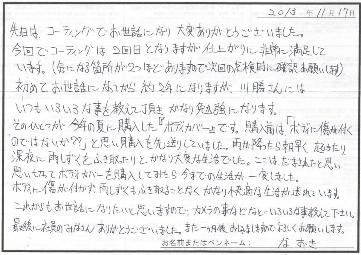 ビーパックスへのクチコミ/お客様の声:なおき 様(滋賀県東近江市)/ニッサン フェアレディZ