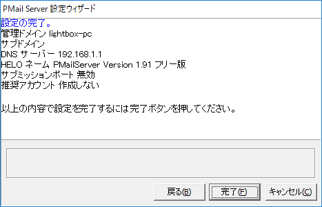 ... 記事を書きましたが、 Vector へ見に行ってみると、MDaemon というソフトが一位でありましたので、 インストールと設定を行いました。