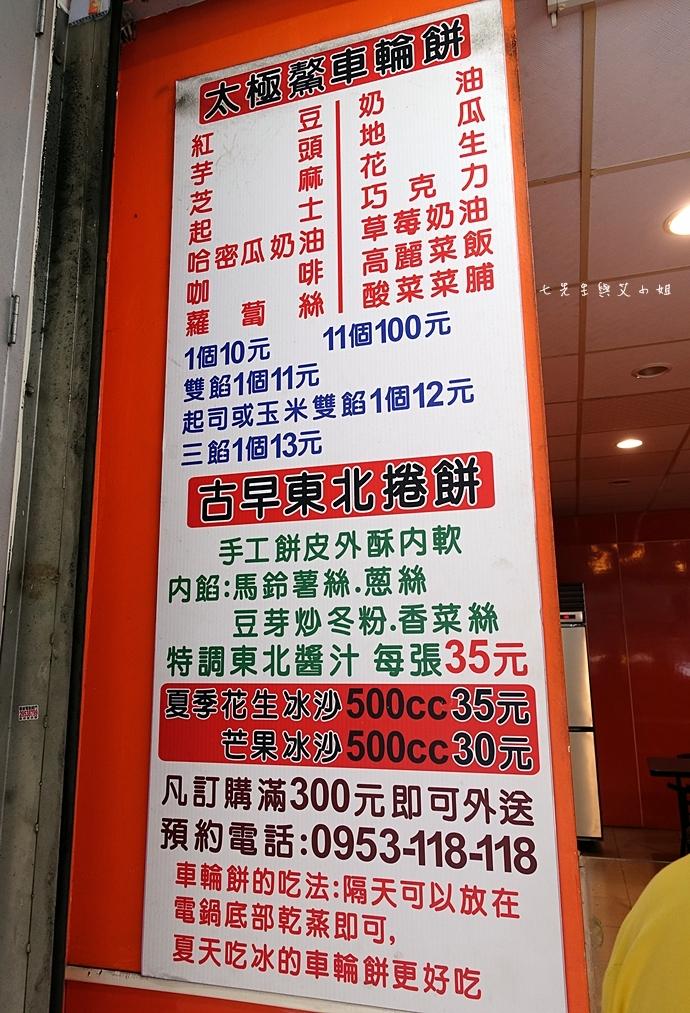 2 板橋 太極鰲車輪餅 搬家 營業時間