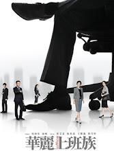 Office China / Hong Kong Movie