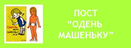 Бумажная кукла Одень Машеньку СССР