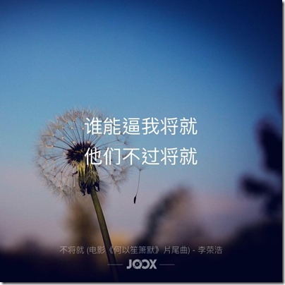 JOOX lyric card