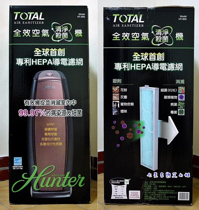 1 Hunter全效空氣清淨殺菌機