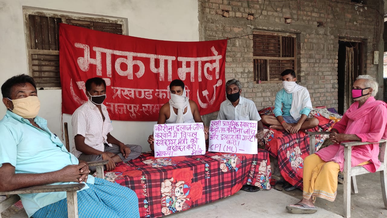 समस्तीपुर में प्राथमिक स्वास्थ्य केंद्र से लेकर सदर अस्पताल तक कोरोना जांच एवं ईलाज की मांग को लेकर माले का धरना।