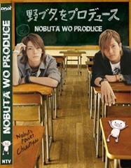 Nobuta wo Produce (j-drama)