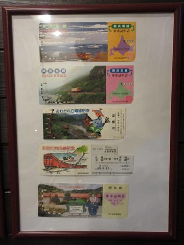 鉄道喫茶・居酒屋「ぽぷら」 記念乗車券 その2