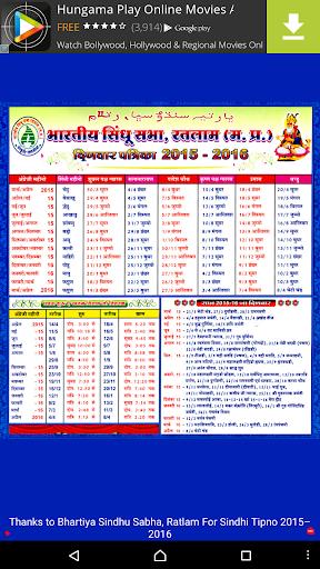 SindhiTipno 2015-2016