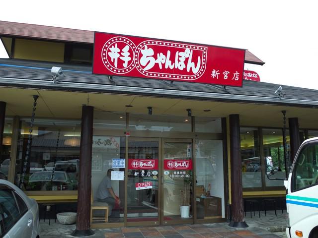 井手ちゃんぽん@新宮店の外観