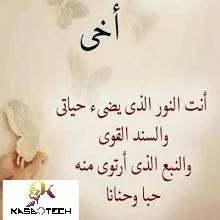 كلام جميل عن حب الأخ عبارات 4
