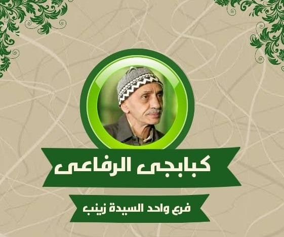 كبابجي محمد رفاعي