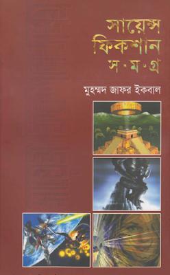 সায়েন্স ফিকশন সমগ্র ০৪ - মুহম্মদ জাফর ইকবাল
