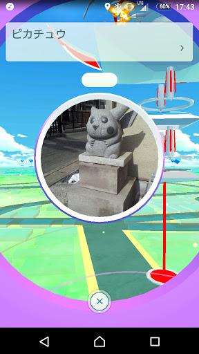 [スクリーンショット]ポケストップになっているピカチュウの石像