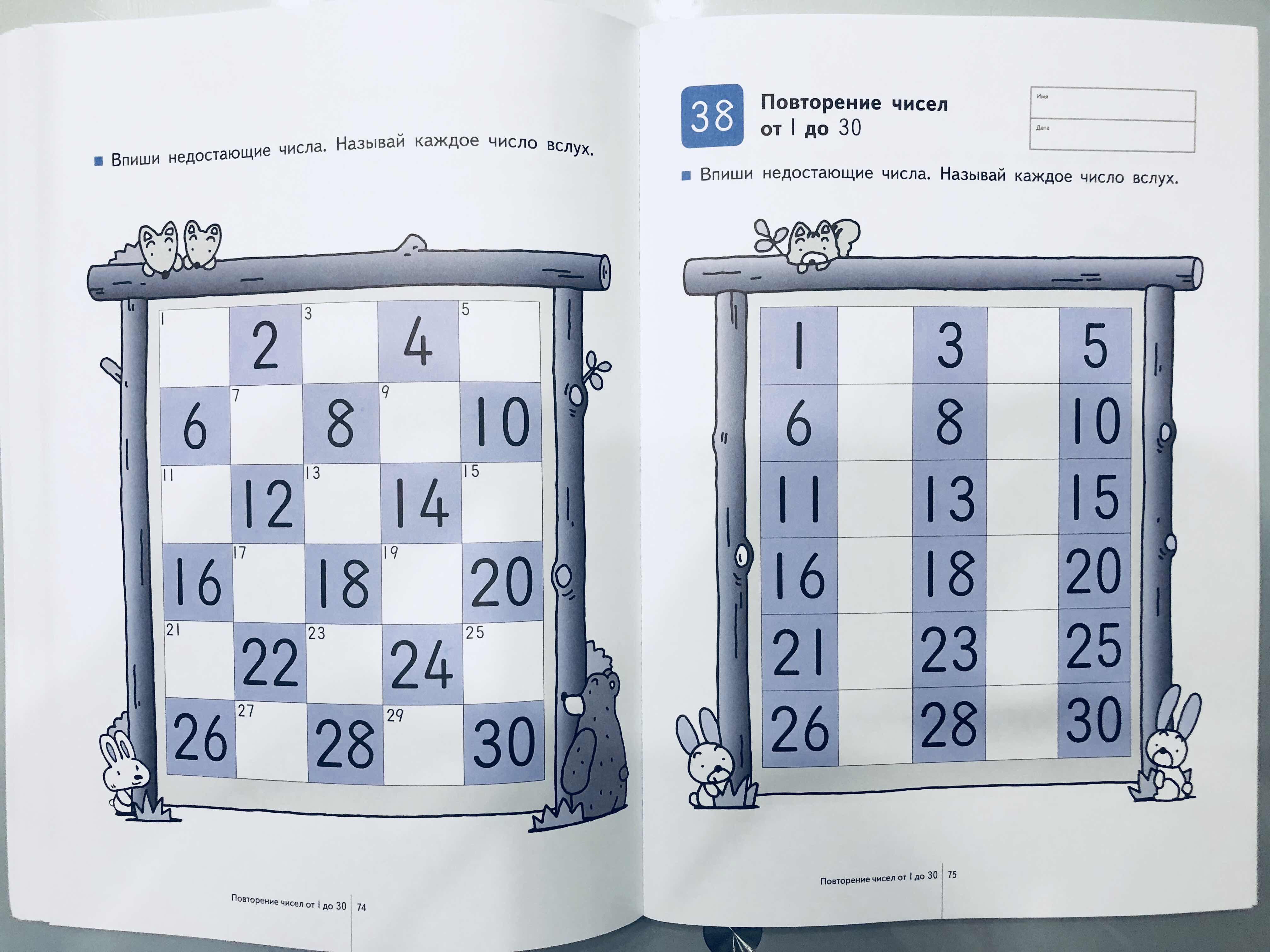 Начинаем учиться считать. Изучаем счет от 1 до 30. 26