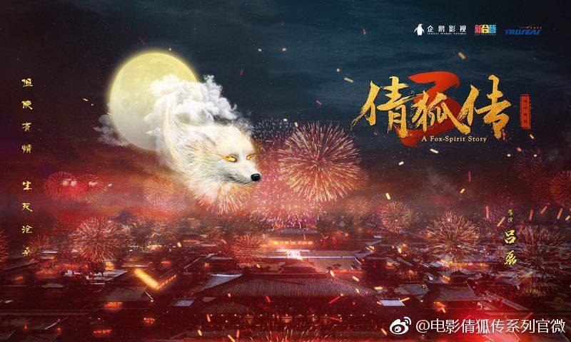 A Fox Spirit Story China Movie