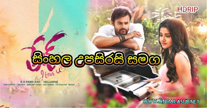 Tej I Love U (2018) Sinhala Subtitles   සිංහල උපසිරසි සමග   තේජ්….මම ඔයාට ආදරෙයි!