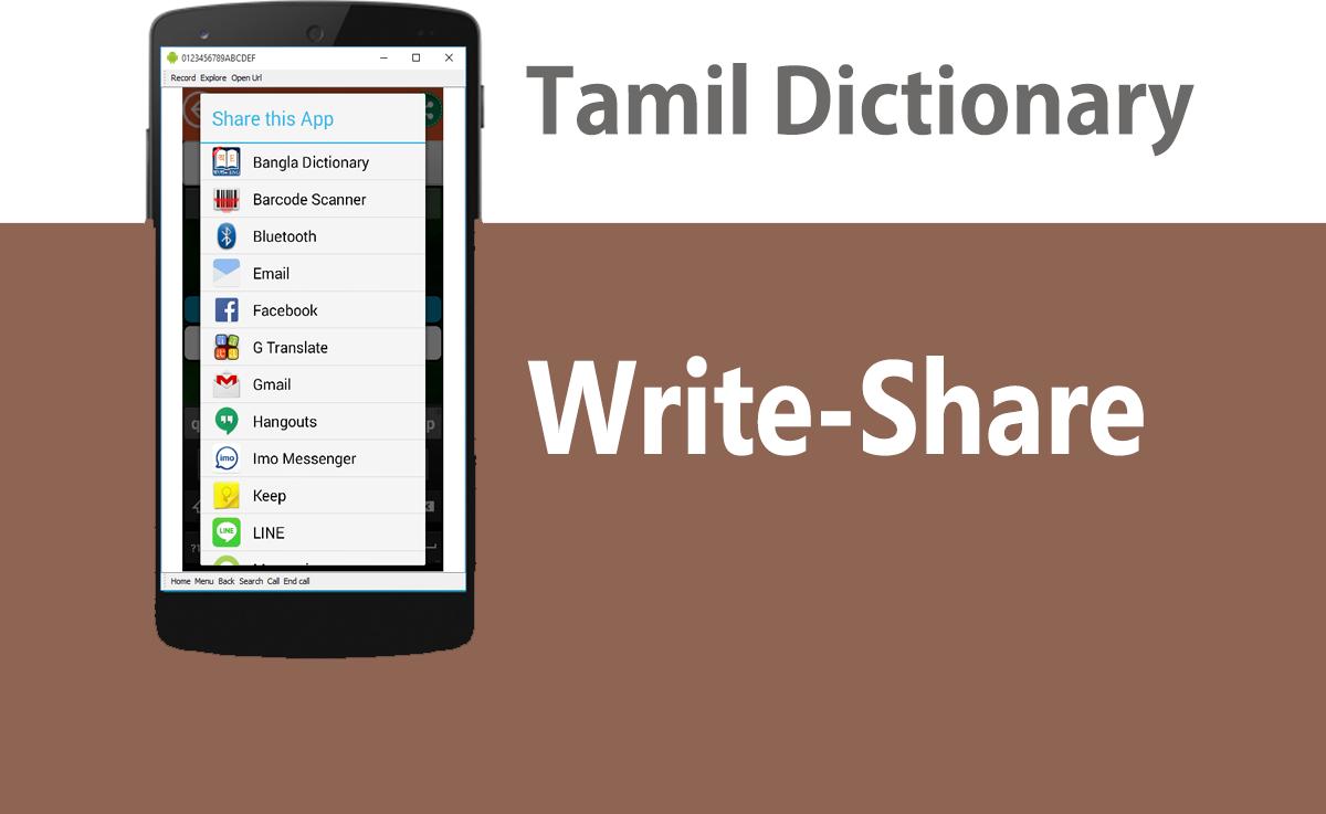 English-Tamil Dictionary Free
