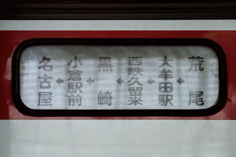 名古屋鉄道「げんかい号」 3005 側面方向幕