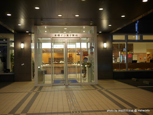 【景點】日本鳥取米子-東橫INN米子站前(Toyoko Inn Yonago Ekimae)@中國地方-米子明治町 : 乾淨,統一,服務好,偏遠地區也會有的平價商務旅館
