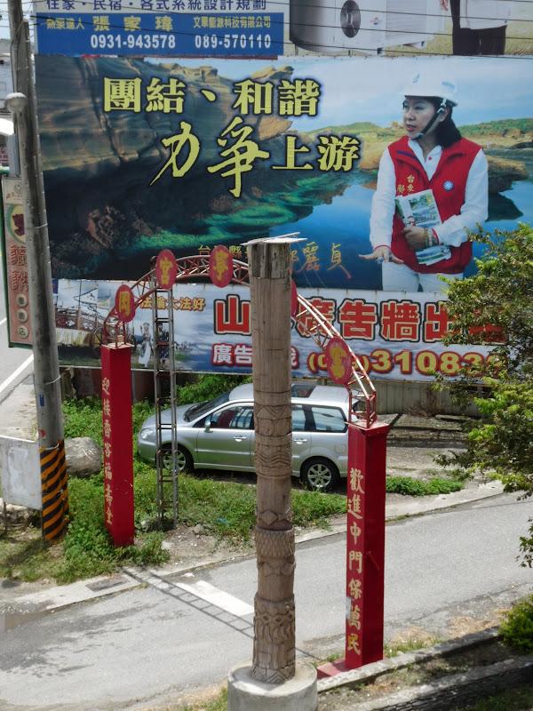 TAIWAN.Taitung - P1110592.JPG