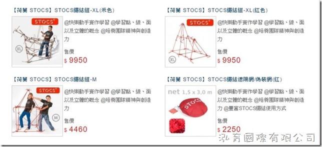 STOCS 2016年產品型錄