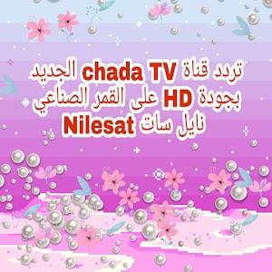 تردد قناة CHADA TV الجديد  2021 على نايل سات وعلى جميع الأقمار