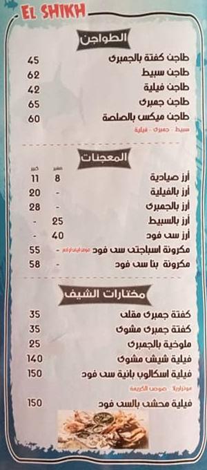 اسعار اسماك الشيخ