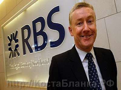 Fred Goodwin, Фред Гудвин, Сэр, рыцарь, RBS, Great Britain, Royal Bank of Scotland, Банк Шотландии, КостаБланка.РФ
