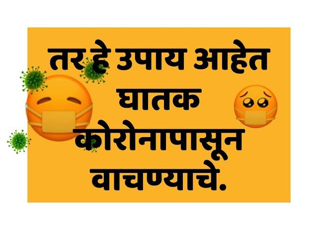 कोरोनापासून बचाव करण्यासाठी काही उपाय | How to avoid coronavirus | Marathi | मराठी |