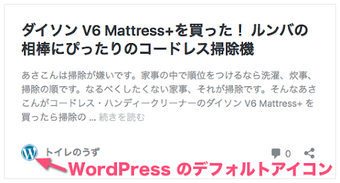 ブログカードのサイトアイコンがWordPressのデフォルト