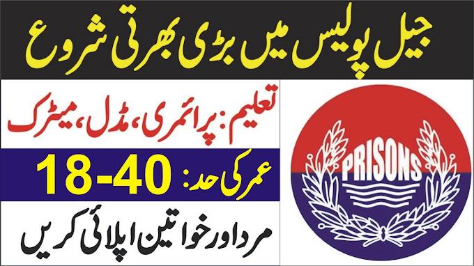 Prison Department Jobs 2021 Jail Khana Jat Police Jobs