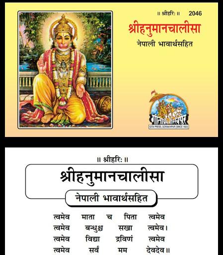 Hanuman Chalisa Nepali Translation Pdf Online Sanskrit Books