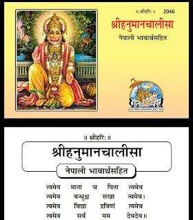 Hanuman Chalisa Nepali translation PDF.