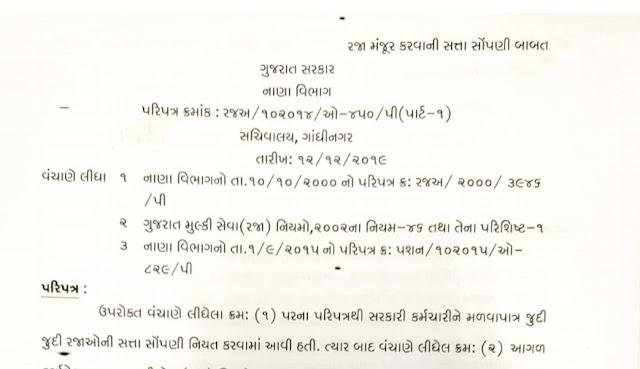 Earned Leave ( Prapt Rajao ) ekisathe ketli bhogvi shakay te babat Latest Paripatra