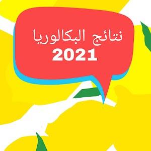 موقع معرفة نتائج البكالوريا لسنة 2021 بالمغرب